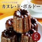 カヌレ6個入(カヌレドボルドー)フランス・ボルドー地方の伝統的郷土菓子。【送料別】複数買いはこちらがお得です、6480円以上で送料無料。