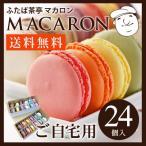 【送料無料】 マカロン 24個入り(12種各2個)自宅用簡易包装