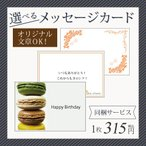 【1円】メッセージカード(オリジナルメッセージ対応可能)