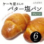 【送料無料】ケーキ屋のバター塩パン6個入(プレーンのみ)