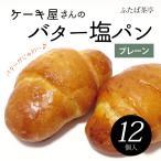 【送料無料】ケーキ屋のバター塩パン 12個入(プレーンのみ)