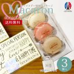 【送料無料】ホワイトデー限定マカロン 3個入 ×6セットまとめ買い ギフト