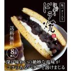 【送料無料】塩バター入り福来らドラ焼き8個セット(どら焼き)