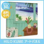 ヒロクメ HILO KUME グッズ ハワイ ファブリック パネル 絵画 絵 壁掛け 壁飾 アート /メーカー直送代引支払不可