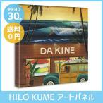 ヒロクメ HILO KUME グッズ ハワイ ファブリック パネル 絵画 絵 壁掛け 壁飾 アート 送料無料/メーカー直送代引支払不可