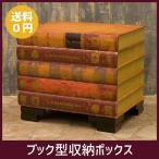 トレジャーBOX ヴィンテージ風 アンティーク調 アンティーク風 本型小物入れ ブック型 収納 ボックス 洋書 宝箱 シークレットボックス 収納ボッ