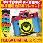 トイカメラ ホルガ デジタル Holga DIGITAL 電池付き 送料無料 デジカメ 送料無料