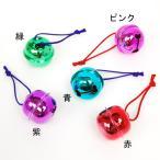 【お祭り用品】カラー鈴3cm(一寸) 青・赤・紫・緑・ピンク(ひも付き)【領収書発行】