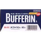 バファリンA 80錠 【第(2)類医薬品】