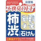 渋柿エキス配合石鹸 デオタンニングソープ 100g