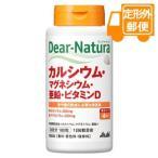 [定形外郵便で送料160円]Dear-natnra/ディアナチュラ カルシウム・マグネシウム・亜鉛・ビタミンD 180粒