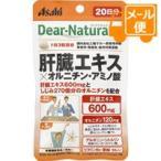 Yahoo!おくすり奉行28[メール便で送料160円]Dear−Natura/ディアナチュラ スタイル 肝臓エキス×オルニチン・アミノ酸 60粒