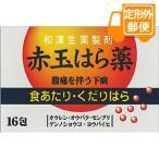 [定形外郵便]赤玉はら薬・NY 16包 【第2類医薬品】