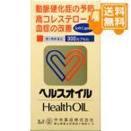 ■SALE特価■ [送料無料]ヘルスオイル 300カプセル【第3類医薬品】