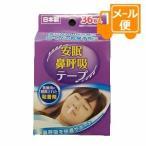 [ネコポスで送料190円]ネルネル、ナイトミンよりお買い得!安眠 鼻呼吸テープ 36枚