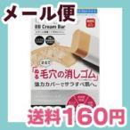 [メール便で送料160円]カバーファクトリー BBクリームバー 01 ライトオークル
