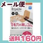 [メール便で送料160円]カバーファクトリー BBクリームバー 02 ナチュラルオークル