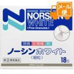[メール便で送料160円]ノーシンホワイト 18包 【第(2)類医薬品】