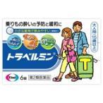 トラベルミン 6錠 【第2類医薬品】
