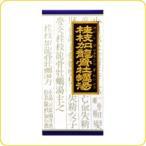 「クラシエ」漢方桂枝加竜骨牡蛎湯エキス顆粒 [45包]【第2類医薬品】