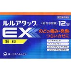 ルルアタックEX顆粒 12包【第(2)類医薬品】