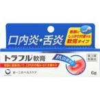 トラフル軟膏 6g 【第3類医薬品】