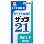 ザッツ21 120錠【第2類医薬品】