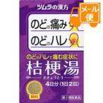 [クリックポストで送料160円]ツムラ漢方桔梗湯エキス顆粒 1.875g×8包 【第2類医薬品】