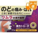 [ネコポスで送料160円]ツムラ漢方トローチ桔梗湯 18個 【第2類医薬品】