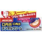 デンタルクリーム 5g 【第2類医薬品】