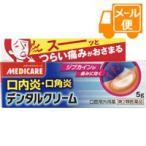 [メール便で送料160円]デンタルクリーム 5g 【第2類医薬品】