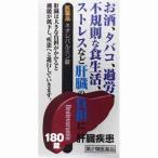 ネオレバルミン錠 180錠【第2類医薬品】