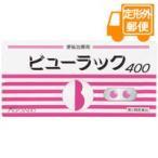 [定形外郵便]ビューラック 400錠【第2類医薬品】[お買得!]