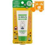 [メール便で送料160円]ユースキンS UVミルク 40g
