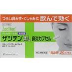 ザジテンAL 鼻炎カプセル 20カプセル 【第2類医薬品】