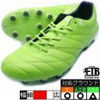 O-Rei Futebol H002 10006-3970 アスレタ ATHLETA F.グリーン×ブラック サッカースパイク