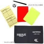 サッカー レフェリーカード ケース セット ヤスダ YASUDA 審判用品 8443-8774