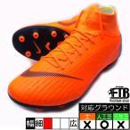 ショッピングサッカー スパイク ナイキ スーパーフライ 6 PRO AG-PRO ナイキ NIKE AH7367-810 オレンジ×ボルト マーキュリアル サッカースパイク 人工芝専用