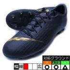 ヴェイパー 12 アカデミー HG-V ナイキ NIKE AH8758-077 ブラック×ゴールド サッカースパイク 黒