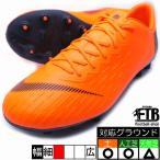 ショッピングスパイク 最新 新作 マーキュリアル ヴェイパー 12 PRO HG-V ナイキ NIKE AH8760-810 オレンジ×ブラック サッカースパイク
