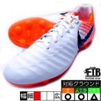 ティエンポ レジェンド 7 PRO HG ナイキ NIKE AO9881-118 白 ホワイト×ブラック×オレンジ サッカースパイク メンズ