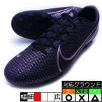 新作 ヴェイパー 13 アカデミー HG ナイキ NIKE AT7957-010 ブラック×ブラック 黒 サッカースパイク