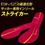 サッカー専用 BMZ インソール カルパワー ストライカー レッド 中敷 薄型モデル