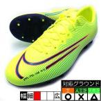 マーキュリアル ヴェイパー 13 アカデミー MDS HG ナイキ NIKE CJ1298-703 レモン×ブラック サッカースパイク