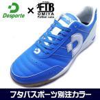 ショッピングスポーツ シューズ フットサルシューズ デスポルチ Desporte 限定 カンピーナス II DS-931FS-BLU/WS フタバスポーツ別注カラー