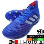 プレデター 19.1-ジャパン HG/AG アディダス adidas F97367 青 ブルー×シルバー サッカースパイク