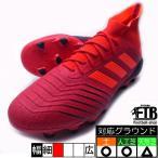 adidas アディダス プレデター 19.1-ジャパン HG AG   硬い土用   人工芝用 F97368  26.5cm