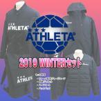 アスレタ 福袋 2019 ATHLETA メンズ WINTERセット サッカー フットサル FUK-19 FUK19 ジャージ 上下 中綿 ウインドブレーカー コーチジャケット