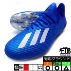 エックス 19.1 ジャパンHG/AG アディダス adidas FV3053 ブルー×ホワイト 青 サッカースパイク