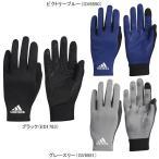 アディダス adidas 手袋 ベーシック フィットグローブ FYP33 サッカー フィールドグローブ 防寒
